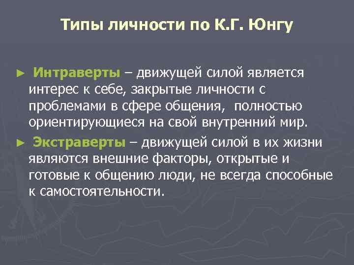Психологическая типология К. Юнга. Автор24 — интернет-биржа студенческих работ